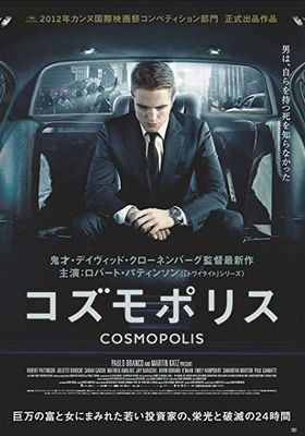 Cosmopolis's Poster