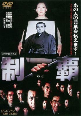 『制覇(1982)』のポスター
