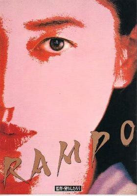 RAMPO 黛監督版's Poster