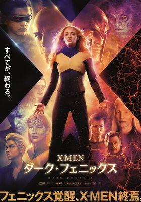 엑스맨: 다크 피닉스의 포스터