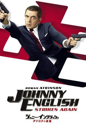 Johnny English Strikes Again's Poster