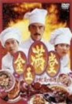 The Chinese Feast's Poster
