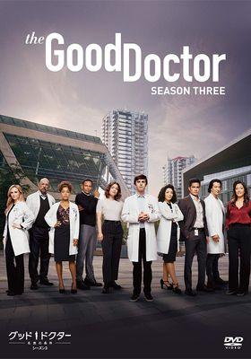 『グッド・ドクター 名医の条件 シーズン3』のポスター
