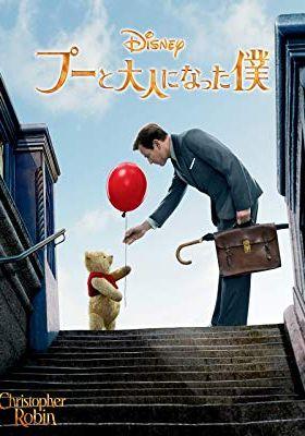Christopher Robin's Poster
