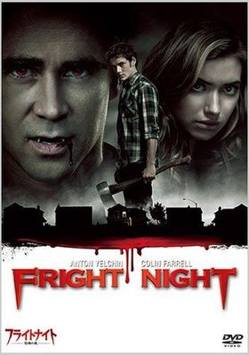 Fright Night's Poster