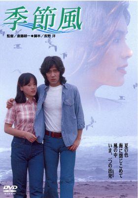『季節風』のポスター