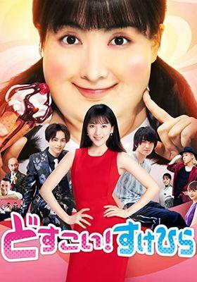 Dosukoi! Sukehira's Poster