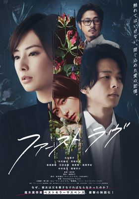 First Love's Poster