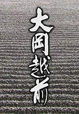 오오오카 에치젠 스페셜~정월에 지는 그림자~의 포스터