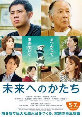 Mirai he no Katachi's Poster