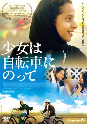 Wadjda's Poster