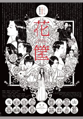 『花筐/HANAGATAMI』のポスター