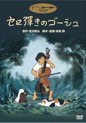 Gauche the Cellist's Poster