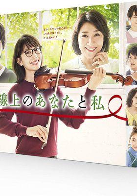 『G線上のあなたと私』のポスター