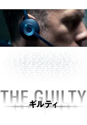 The Guilty's Poster