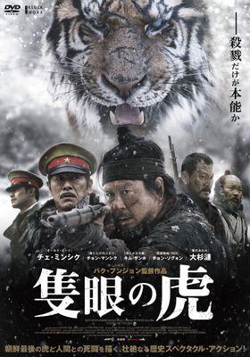 대호의 포스터