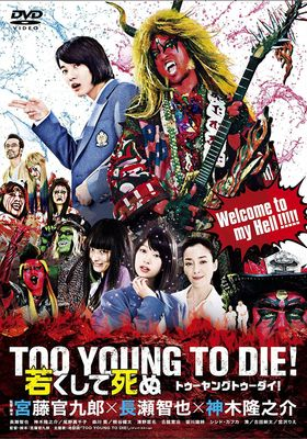 『TOO YOUNG TO DIE! 若くして死ぬ』のポスター