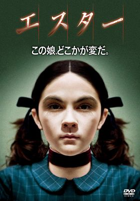 Orphan's Poster