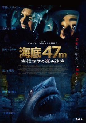 『海底47m古代マヤの死の迷宮』のポスター