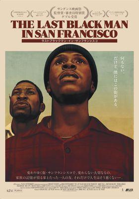 더 라스트 블랙 맨 인 샌프란시스코의 포스터