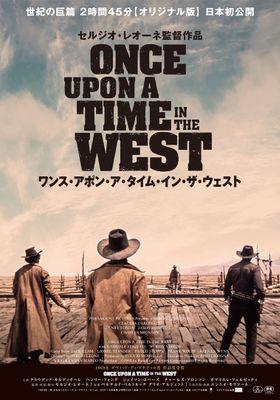 옛날 옛적 서부에서의 포스터