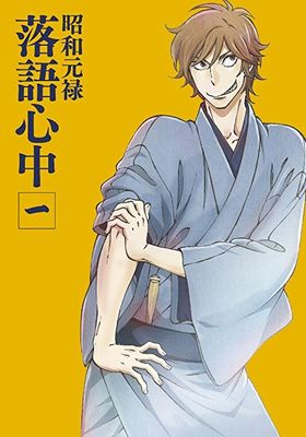 쇼와 겐로쿠 라쿠고 심중의 포스터