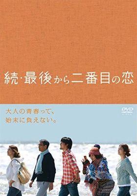 『続・最後から二番目の恋』のポスター