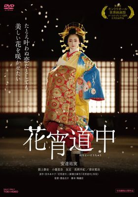 A Courtesan with Flowered Skin's Poster