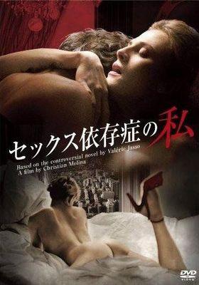 『セックス依存症の私』のポスター