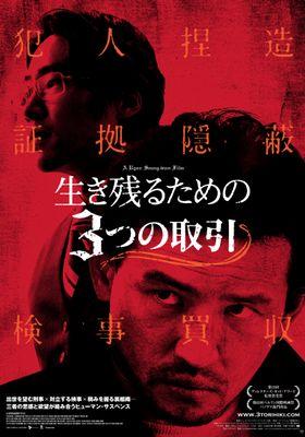 『生き残るための3つの取引』のポスター