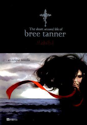 브리 태너's Poster