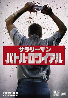 『サラリーマン・バトル・ロワイアル』のポスター