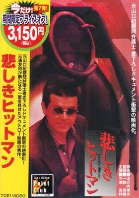 『悲しきヒットマン』のポスター