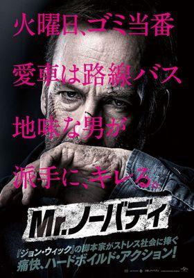 노바디의 포스터