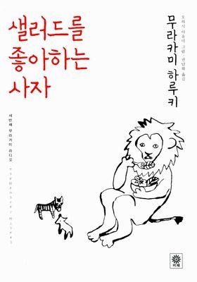 샐러드를 좋아하는 사자's Poster