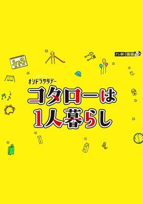 Kotaro Lives By Himself 's Poster