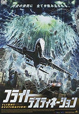 『フライト・デスティネーション』のポスター