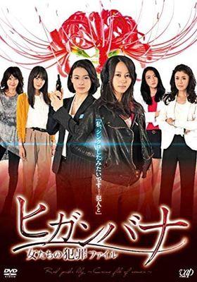 ヒガンバナ ~女たちの犯罪ファイル~ 's Poster