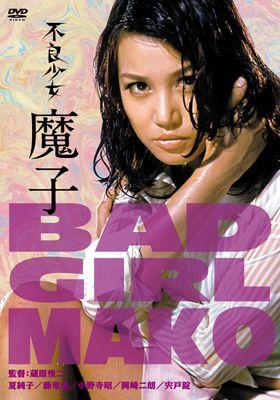 『不良少女魔子』のポスター