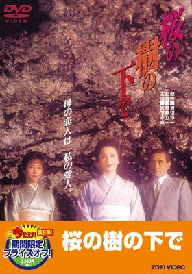 『桜の樹の下で』のポスター