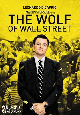 『ウルフ・オブ・ウォールストリート』のポスター
