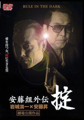 安藤組外伝 掟's Poster