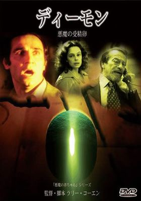 『ディーモン 悪魔の受精卵』のポスター