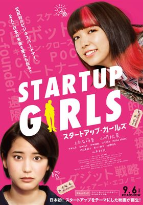 Startup Girls's Poster