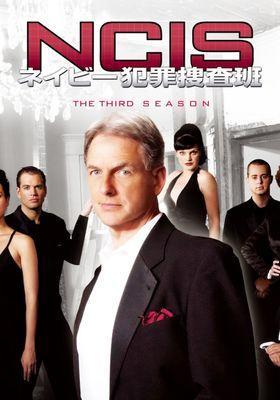 NCIS 시즌 3의 포스터