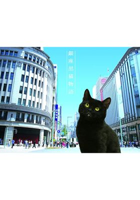 Ginza Black Cat Story 's Poster