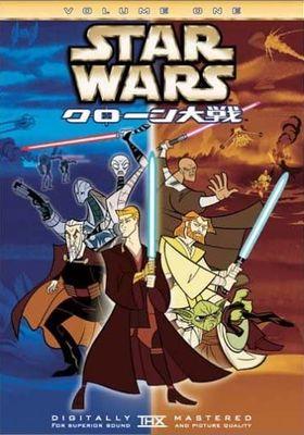 스타워즈: 클론전쟁 시즌 2의 포스터