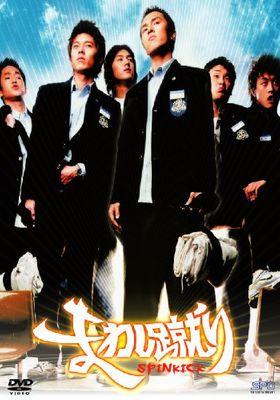 Spin Kick's Poster