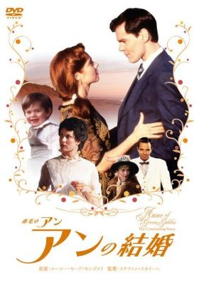 Anne of Green Gables: The Continuing Story's Poster