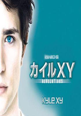카일 XY 시즌 2의 포스터